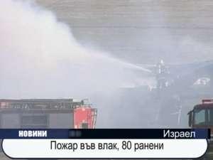 Пожар във влак, 80 ранени