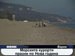 Морските курорти празни по Нова година