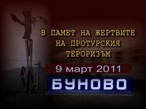 В памет на жертвите на протурския тероризъм