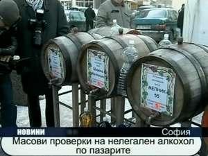 Масови проверки за нелегален алкохол по пазарите