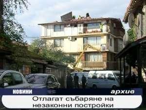Отлагат събаряне на незаконните постройки
