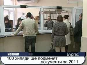 100 хиляди ще подменят документи за 2011