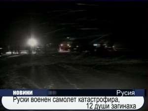 Руски военен самолет катастрофира, 12 души загинаха