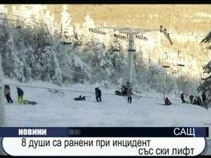 8 души са ранени при инцидент със ски-лифт в САЩ