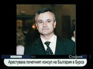 Арестуваха почетния консул на България в Бурса