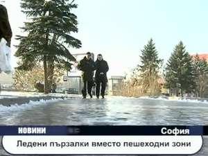 Ледени пързалки вместо пешеходните зони