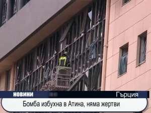 Бомба избухана в Атина, няма жертви