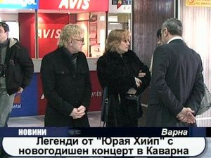"Легенди от ""Юрая Хийп"" с новогодишен концерт в Каварна"