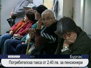 Потребителска такса от 2,40 лв. за пенсионерите
