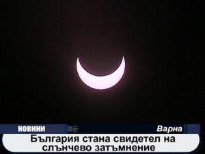 България стана свидетел на слънчево затъмнение