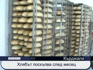 Хлябът поскъпва след месец