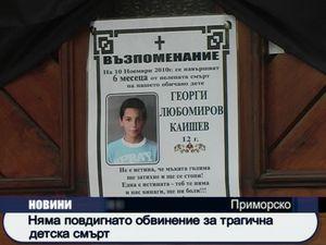 Няма повдигнато обвинение за трагична детска смърт