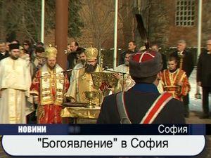 Богоявление в София