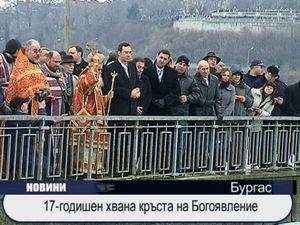 Богоявление в Бургас