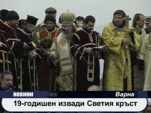 Богоявление във Варна