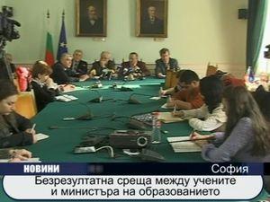 Безрезултатна среща между учените и министъра на образованието