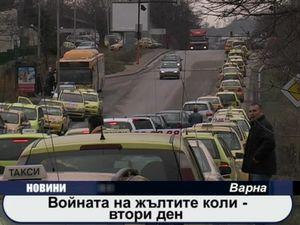 Войната на такситата - втори ден