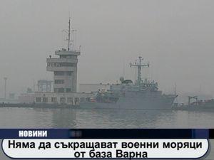 Няма да съкращават военни моряци от база Варна