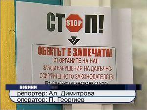 """Акция на НАП направи реклама на """"Лукойл"""""""