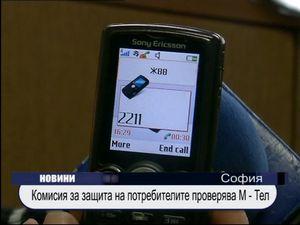 Комисията за защита на потребителите проверява М-Тел