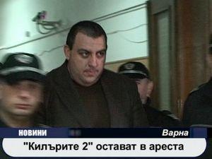"""""""Килърите 2"""" остават в ареста"""