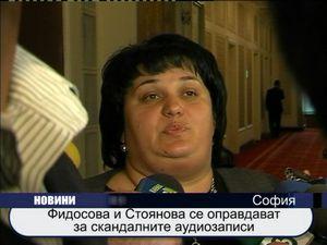 Фидосова и Стоянова се оправдават за скандалните аудиозаписи