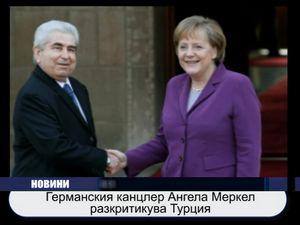 Германският канцлер Ангела Меркел разкритикува Турция