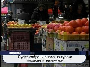 Русия забрани вноса на турски зеленчуци