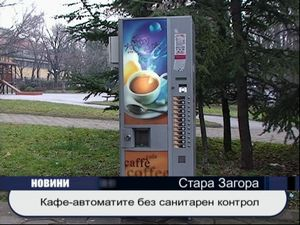 Кафе-автоматите без санитарен контрол