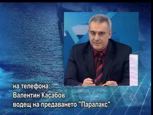 Валентин Касабов