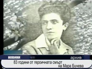 83 години от героичната смърт на Мара Бунева