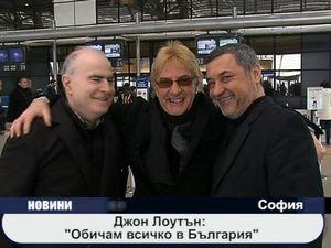 """Джон Лоутън: """"Обичам всичко в България"""""""