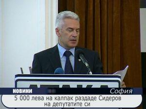 5 000 лева на калпак раздаде Сидеров на депутатите си