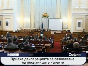 Приеха декларация за отзоваване на посланиците - агенти