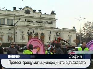 Протест срещу милиционерщината в държавата