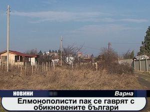 Елмонополисти пак се гаврят с обикновените българи