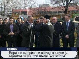 """Борисов си присвои всички заслуги за строежа на пътния възел """"Детелина"""""""