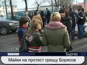 Майки на протест срещу Борисов