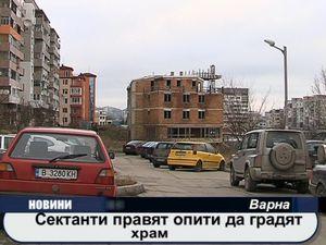 Сектанти правят опити да градят храм