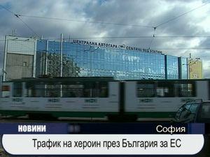 Трафик на хероин през България за ЕС