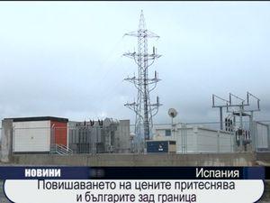 Повишаването на цените притеснява и българите зад граница