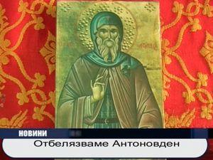 Антоновден