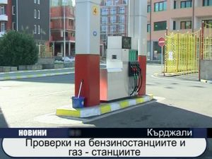 Проверки на бензиностанциите и газ-станциите