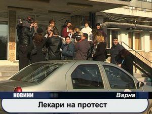 Лекари на протест