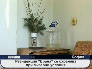 """Резиденция """"Врана"""" се охранява при мизерни условия"""