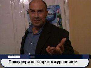 Прокурори се гаврят с журналисти