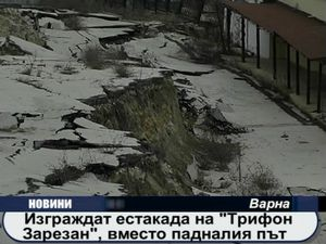 """Изграждат естакада на """"Трифон Зарезан"""", вместо падналия път"""