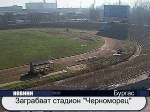 """Заграбват стадион """"Черноморец"""""""