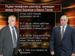 Борисов поиска вот на доверие