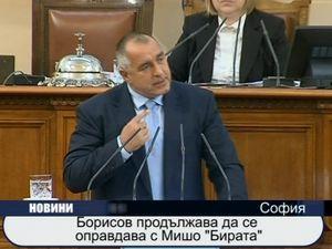 Борисов продължава да се оправдава с Мишо Бирата
